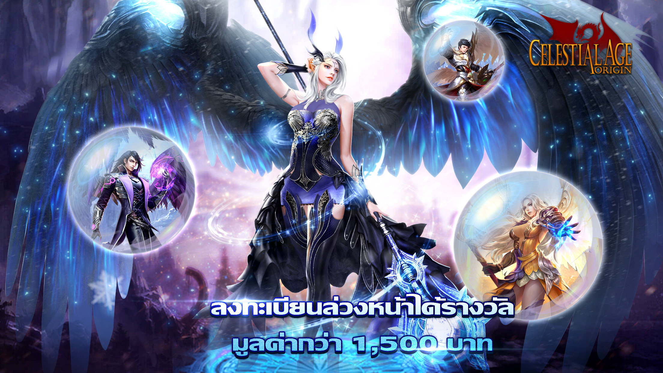 Celestial Age Origin28102091 1