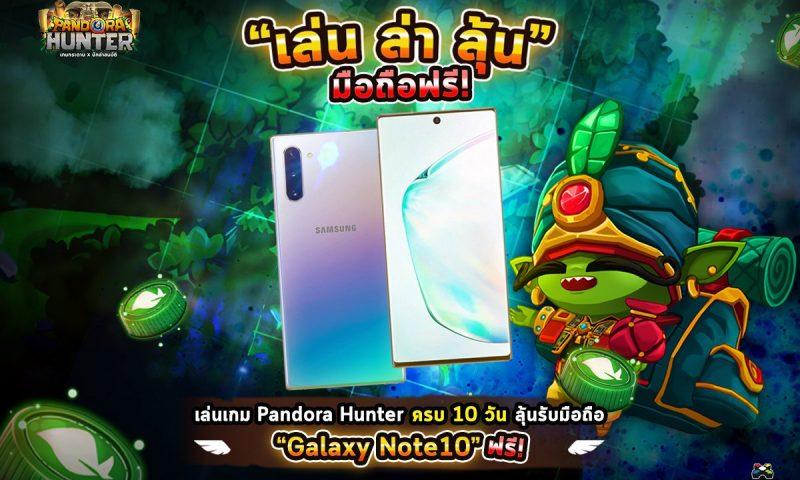 Pandora Hunter จัดหนักเอาใจแฟนเกมเล่น 10 วันลุ้น Galaxy Note 10