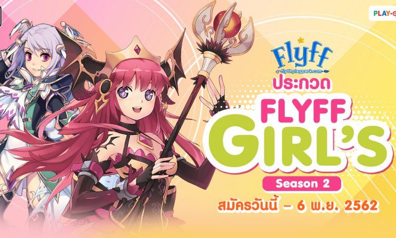 มั่นใจก็จัดมา Flyff's Girl Season 2 ชิงเงินรางวัลรวมกว่า 15,000 บาทเย้ย