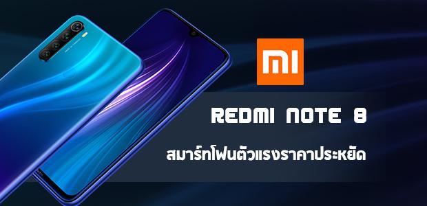 ทางเลือกใหม่คอเกม Redmi Note 8 สมาร์ทโฟนตัวแรงราคาประหยัด