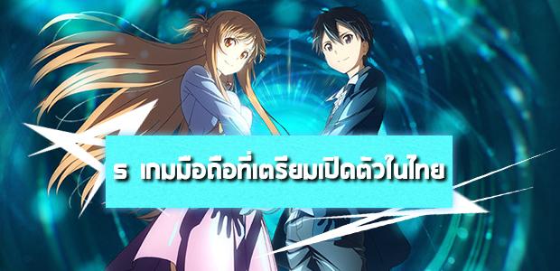 ชี้เป้า 5 เกมมือถือน่าเล่นที่เตรียมเปิดตัวบนสโตร์ประเทศไทย