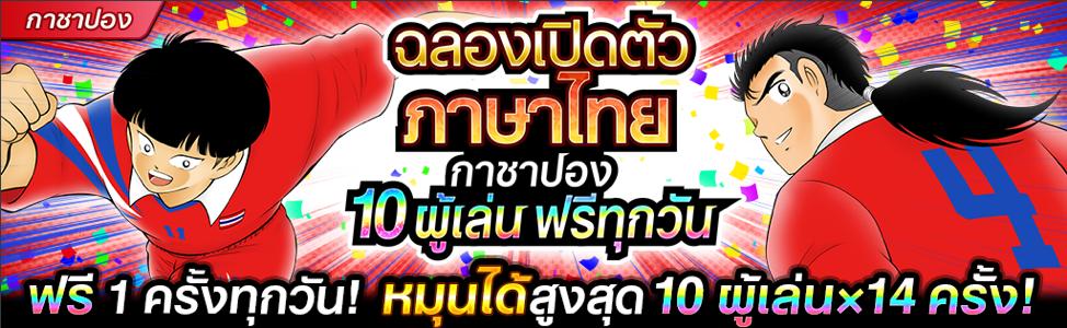 KLab Special Campaign