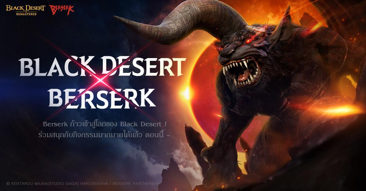 Black Desert 20112019 1