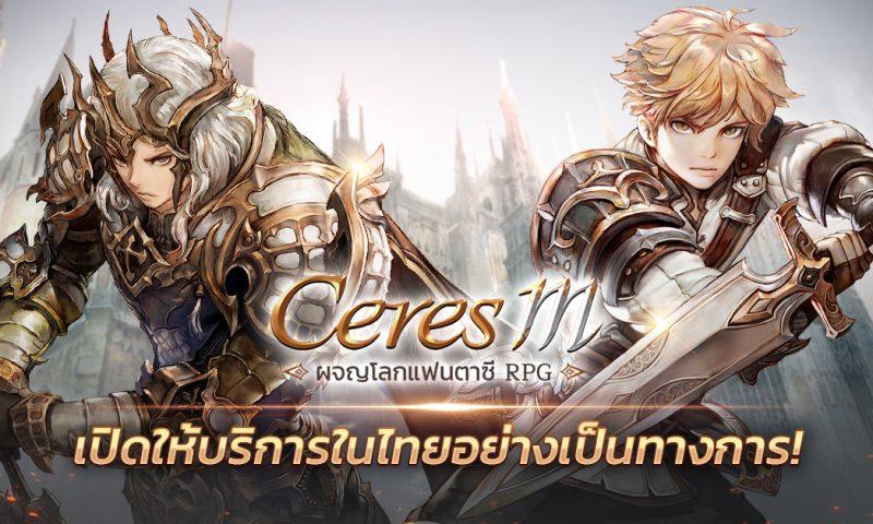 Ceres M เกมมือถือแนว RPG โลกแฟนตาซีเปิดตัวในไทยอย่างเป็นทางการ