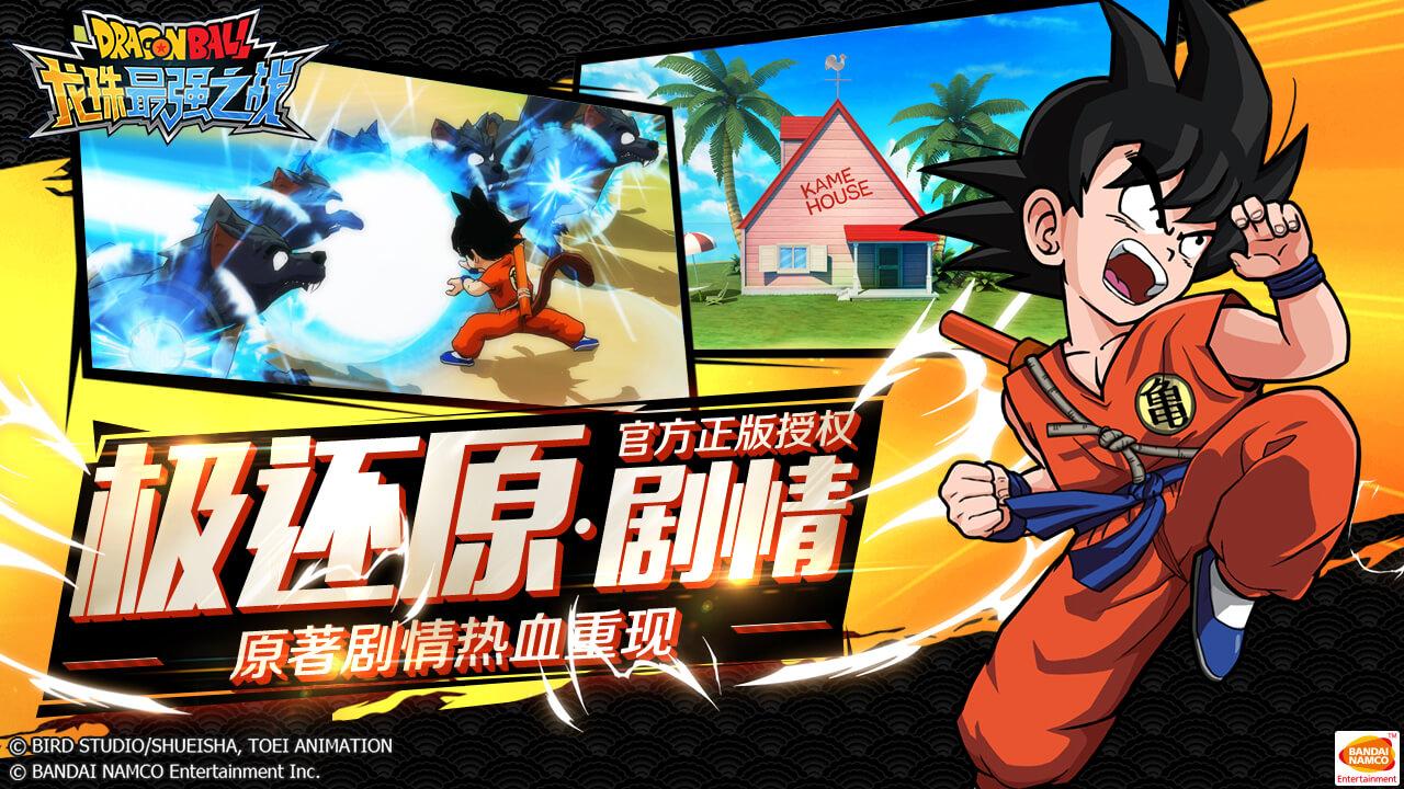 Dragon Ball Strongest Warrior 71112019 3