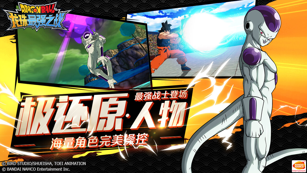 Dragon Ball Strongest Warrior 71112019 4