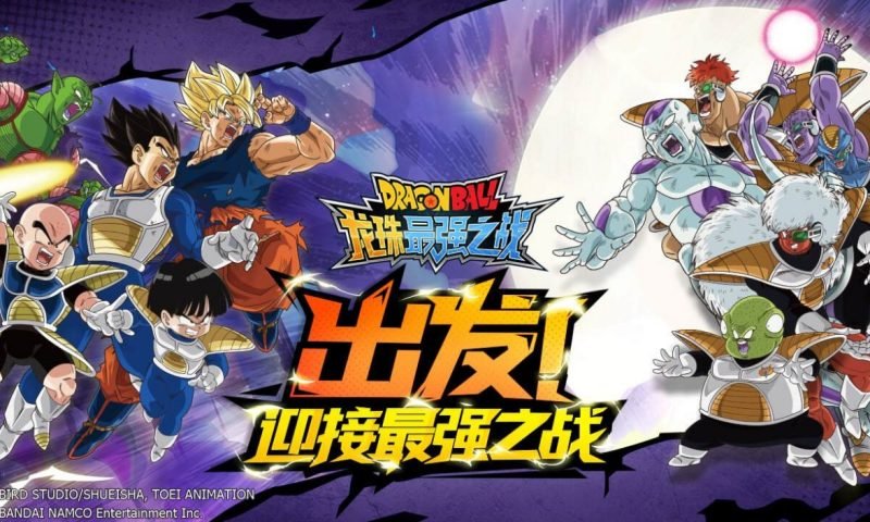 เปิดแล้ว Dragon Ball Strongest Warrior เวอร์ชั่นมือถือระเบิดพลังชาวไซย่า