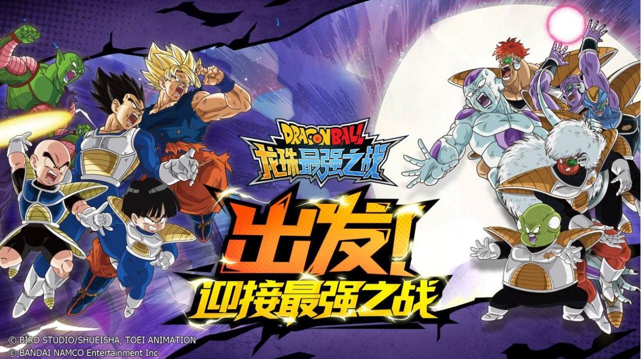Dragon Ball Strongest Warrior 71112019 51