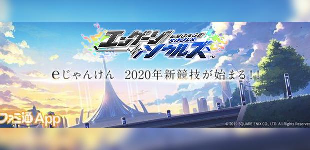 พี่เหลี่ยม Square Enix เผยข้อมูลของเกมมือถือตัวใหม่ Engage Souls