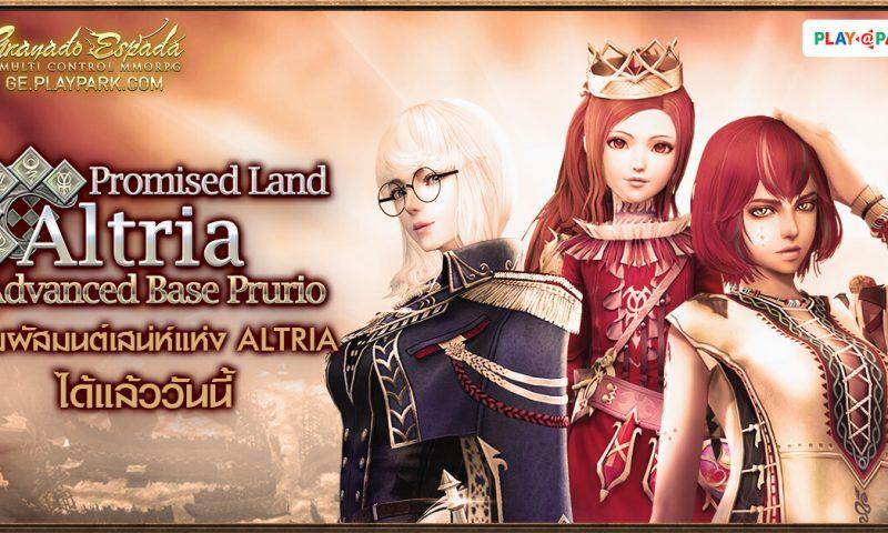 Granado Espada เปิดดินแดนใหม่ สัมผัสมนต์เสน่ห์แห่ง ALTRIA