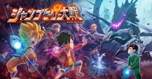 Jump Heroes Taisen 21112019 1