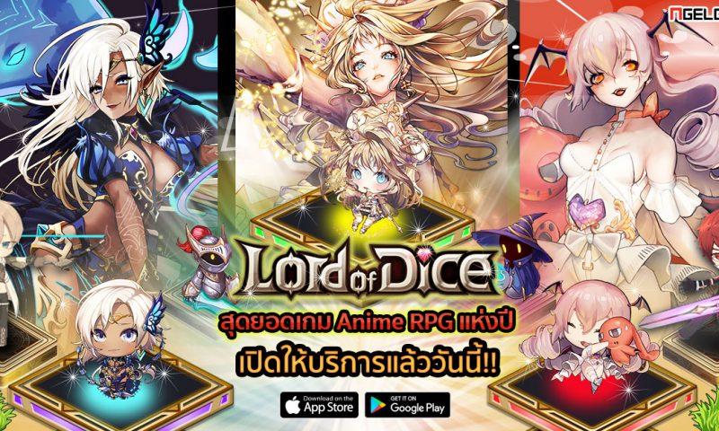 มาตามนัด Lord of Dice เกมมือถืออนิเมะ RPG เปิดให้บริการแล้ววันนี้