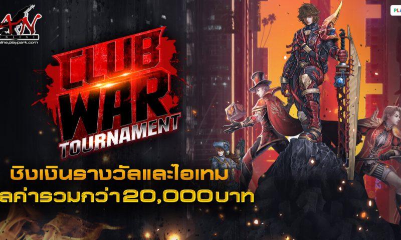 เอาหน่อย RAN Club War Tournament ชิงเงินรางวัลและไอเทมรวมกว่า 20,000 บาท