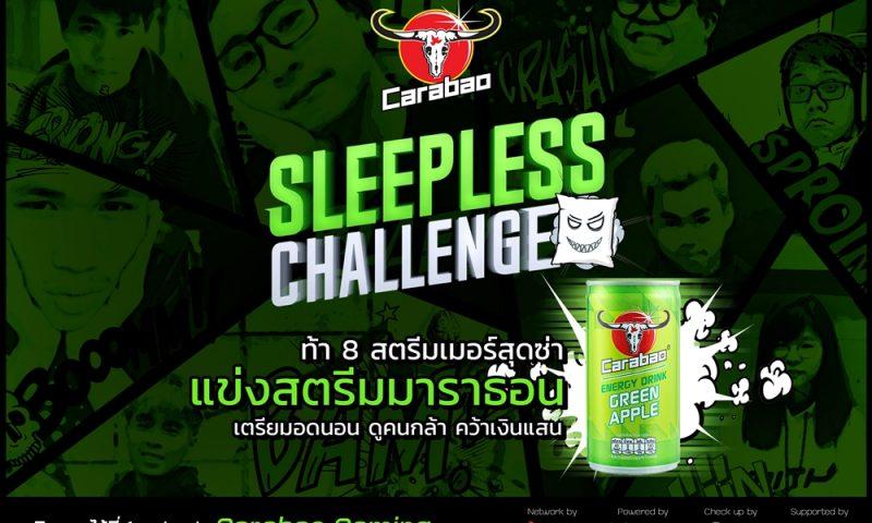 SLEEPLESS CHALLENGE รวมสตรีมเมอร์ชื่อดังแข่งขันชิงเงินรางวัลกว่า 5 แสน