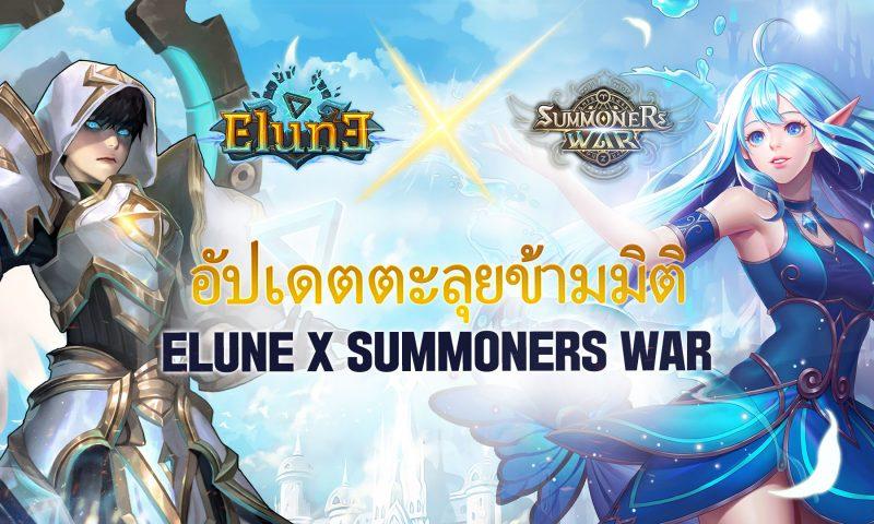 Elune จับมือ Summoners War พา อาทามีล และ อีลูเซีย ลงสู่สมรภูมิแล้ววันนี้