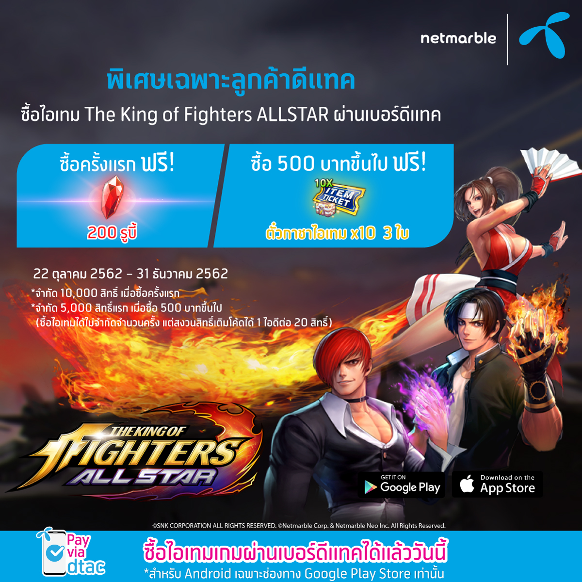 THE KING OF FIGHTERS ALLSTAR 11112019 2