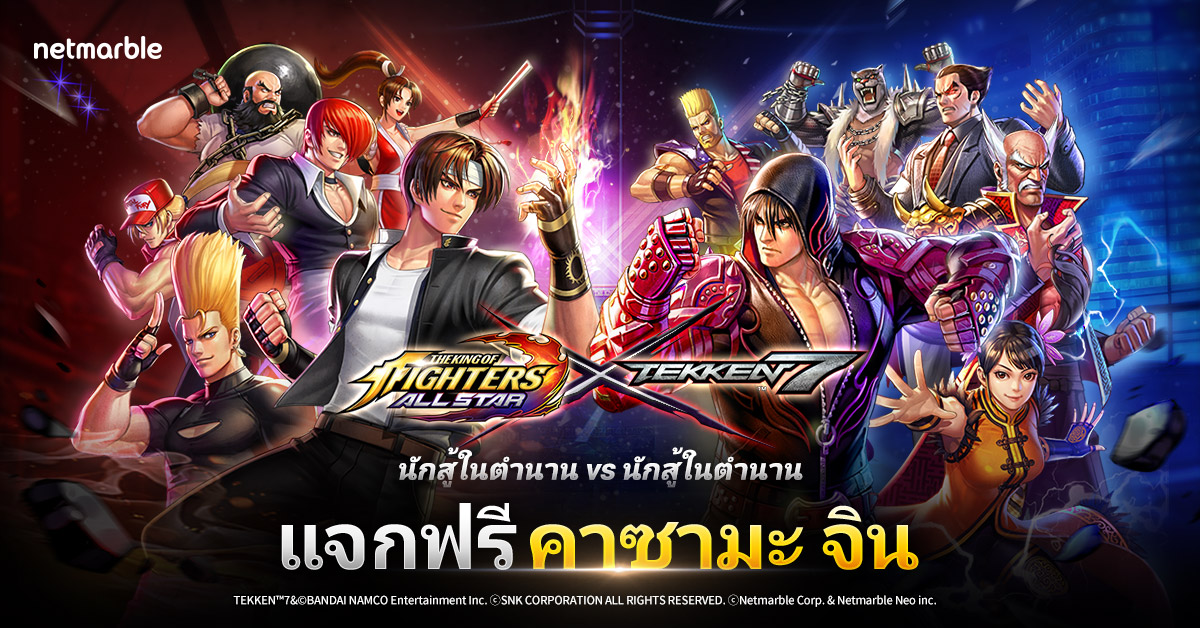 THE KING OF FIGHTERS ALLSTAR 27112019 1