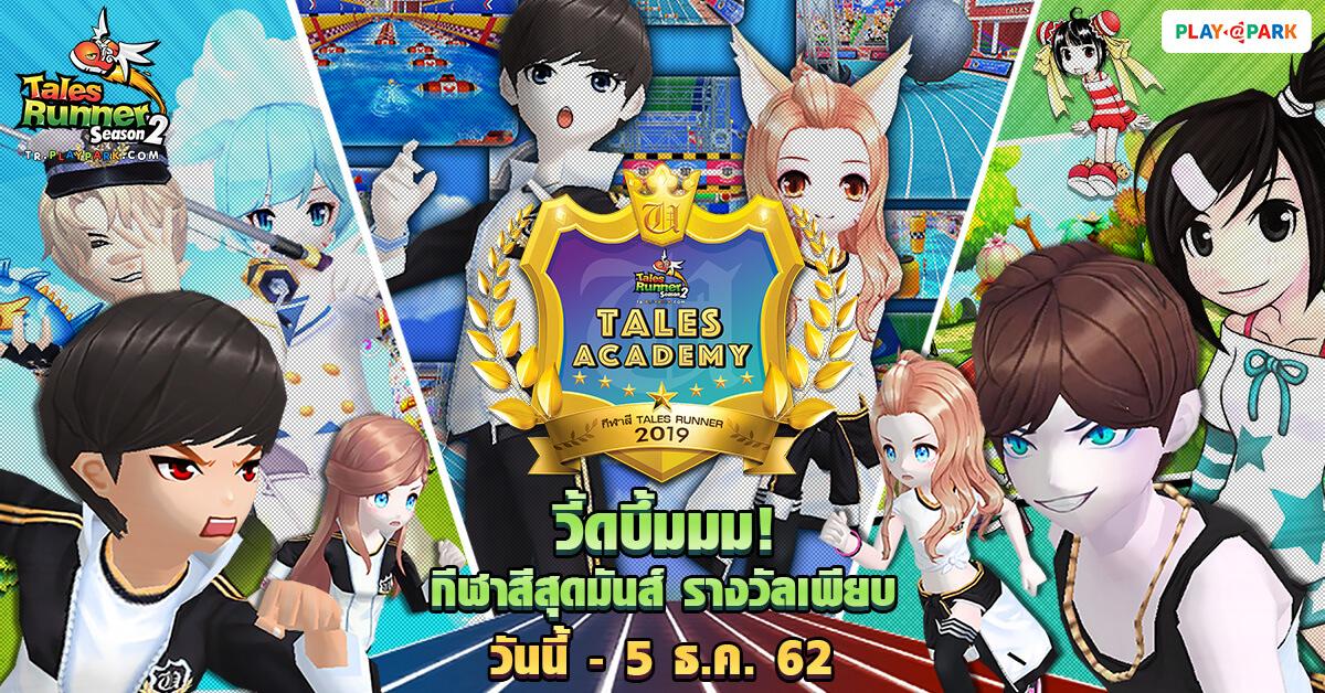 Tales Runner 29112019 1