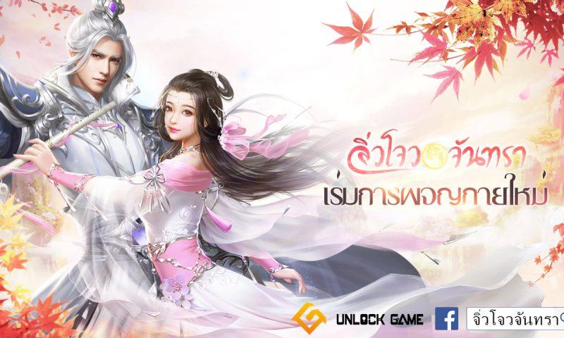 จิ่วโจวจันทราแนว MMORPG3DแบบOpenWorldเปิดให้ลงทะเบียน