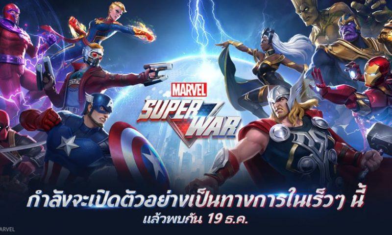 ลั่นระฆัง MARVEL Super War เตรียมเปิดสมรภูมิเดือด 19 ธันวาคมนี้