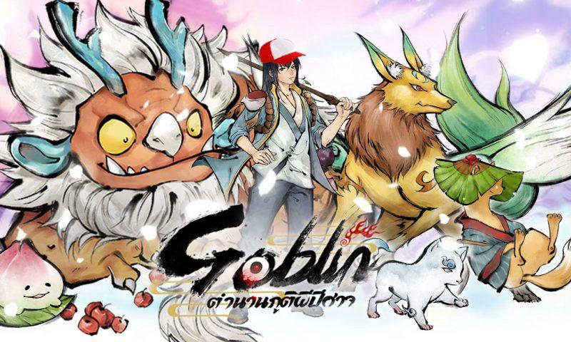 เสียงตอบรับดี Goblin ตำนานภูติผีปีศาจ เปิดให้ลงทะเบียนก่อนลุยจริงปีหน้า