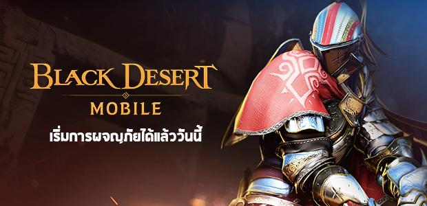 Black Desert Mobile 11122019 1
