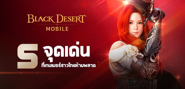 Black Desert Mobile 5122019 1