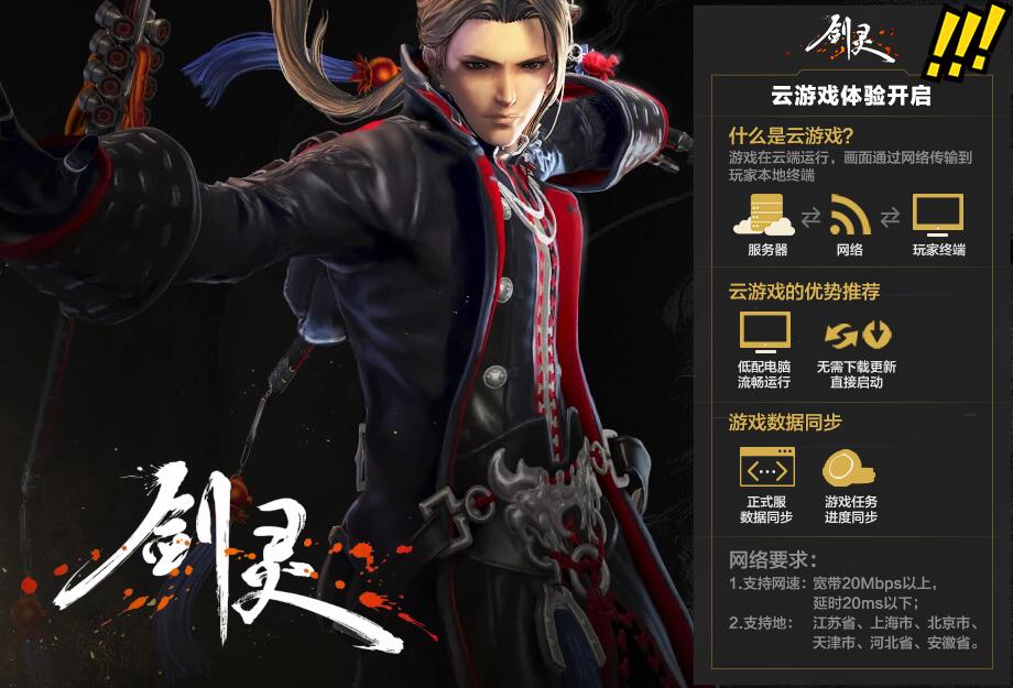 Blade Soul 10122019 2