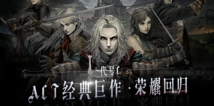 Codename C เกมมือถือ Action RPG ที่มีแรงบันดาลใจจาก Castlevania