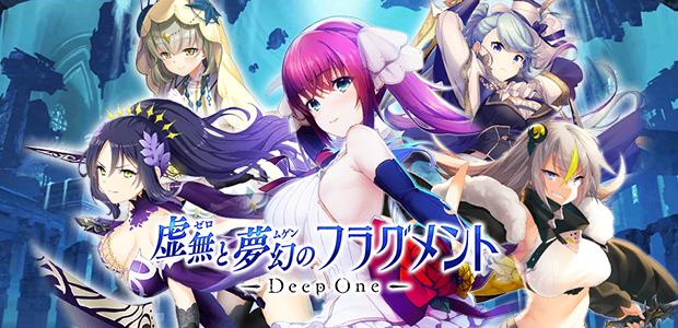 DeepOne เกมมือถือตัวใหม่จากค่าย DMM Games เตรียมเปิดให้บริการ 2020