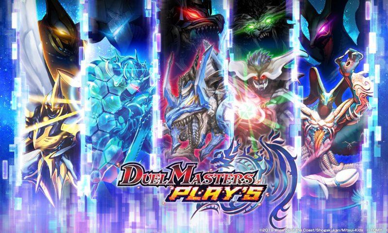 เปิดแล้ว Duel Masters PLAY'S เกมการ์ดบนมือถือสุดแฟนตาซี