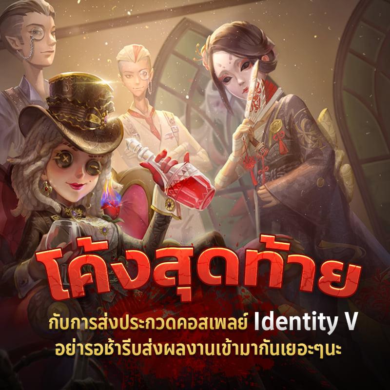 IDENTITY V 4122019 2