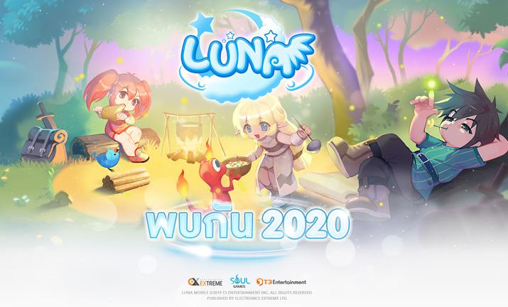 EXE จับมือ T3 เปิดตัว Luna Mobile เกมมือถือ MMORPG สุดน่ารักสายแบ๊ว
