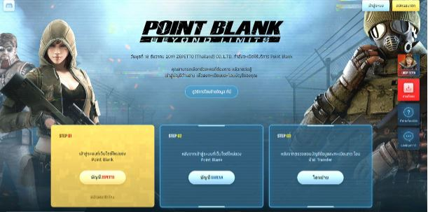 Point Blank 27122019 3