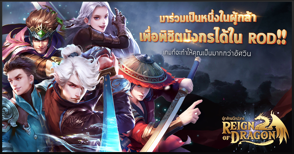 Reign of Dragon 11122019 5