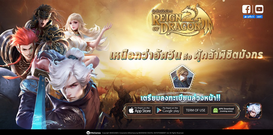 Reign of Dragon 2122019 6