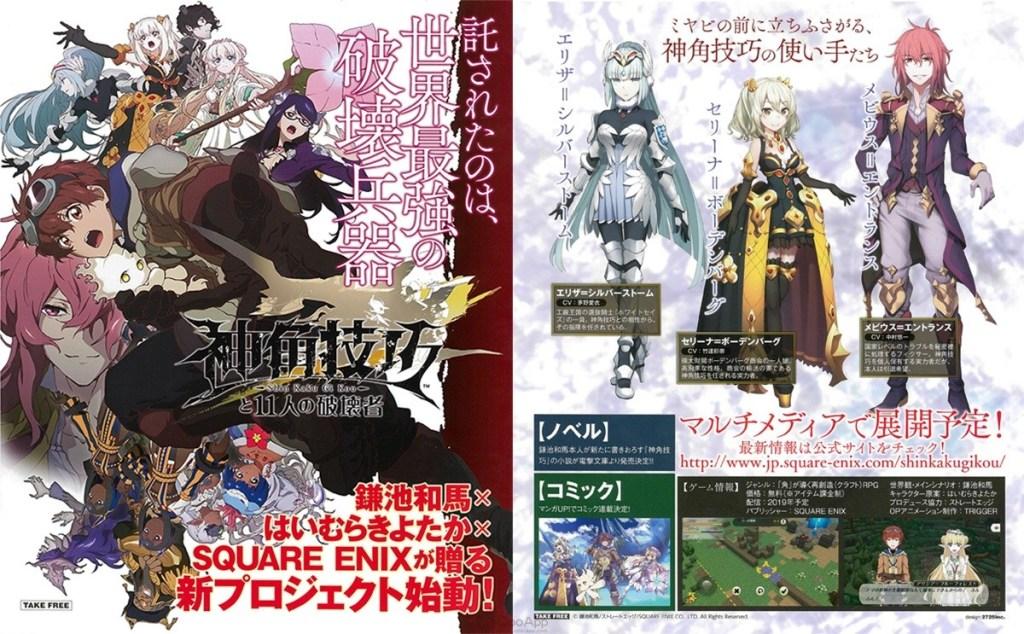 Square Enix 30122019 4