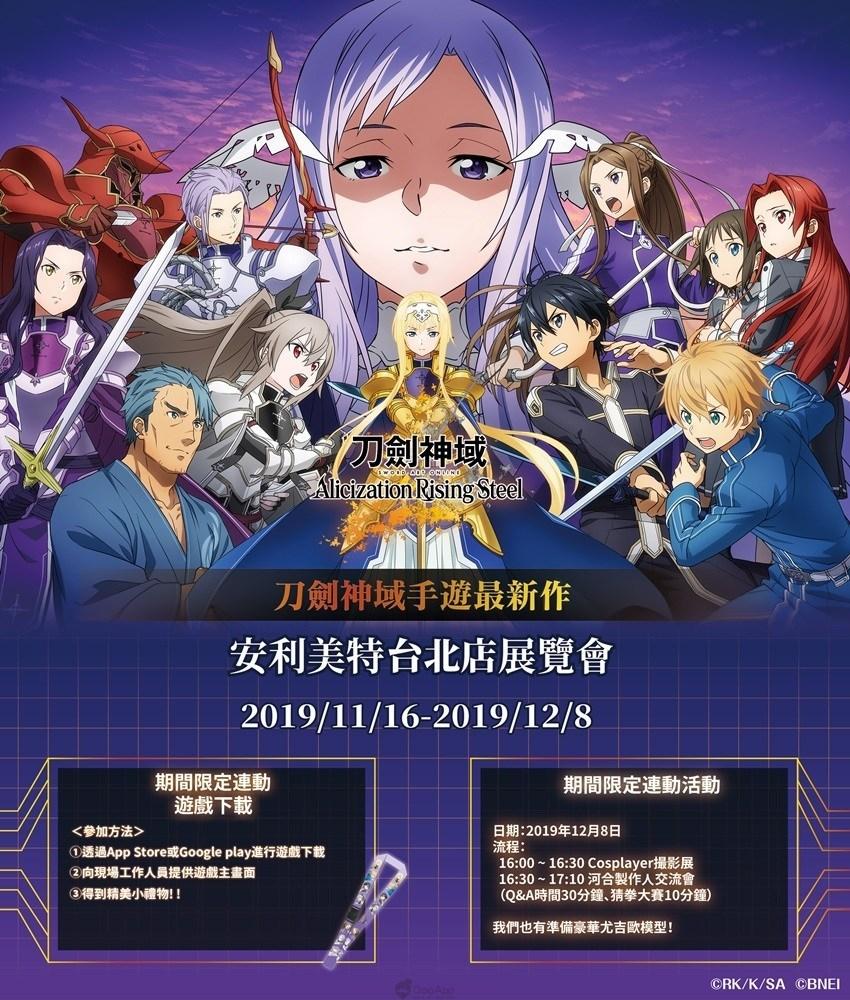 Sword Art Online 3122019 2