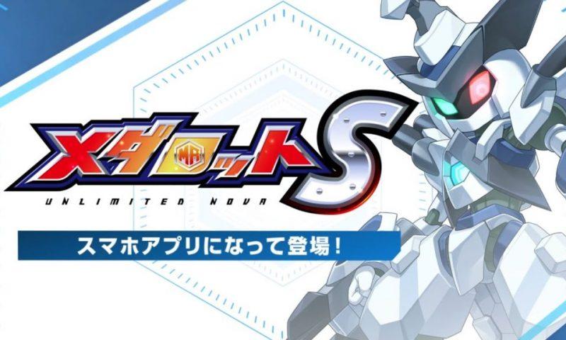 ได้ฤกษ์ Medabots S: Unlimited เกมจากซีรีส์หุ่นยนต์ชื่อดังประกาศวันเปิด