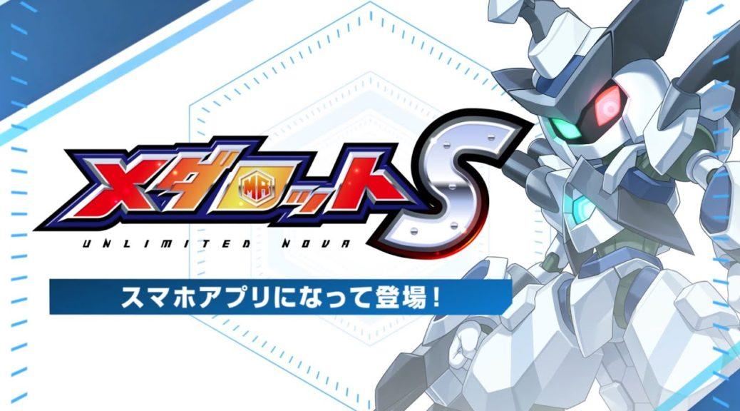 medabots s unlimited nova for smartphones receives official trailer pre registration now open in japan kIPZJiA8nbM