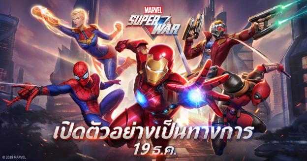 MARVEL Super War เกมมือถือแนว MOBA เปิดให้บริการแล้ววันนี้