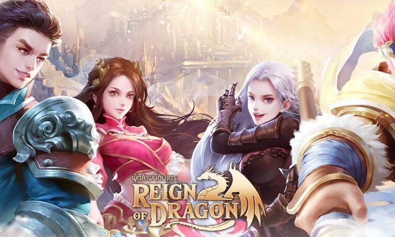 Reign of Dragon ผู้กล้าผนึกมังกร เปิดฉากสงครามเดือดแล้ววันนี้