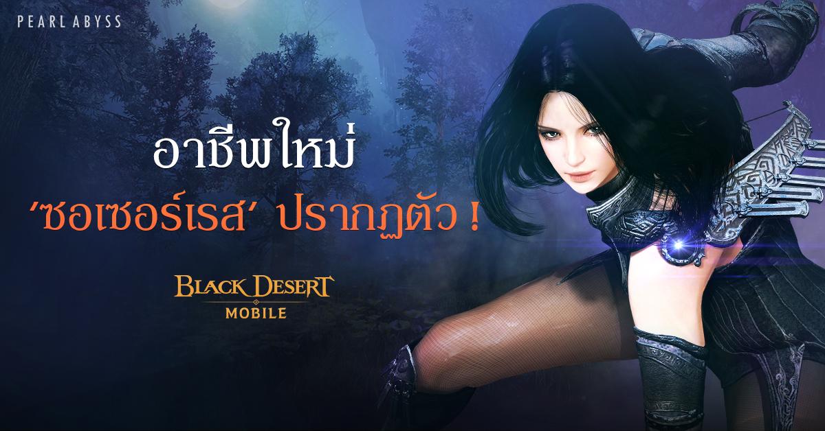 Black Desert Mobile 3112020 1