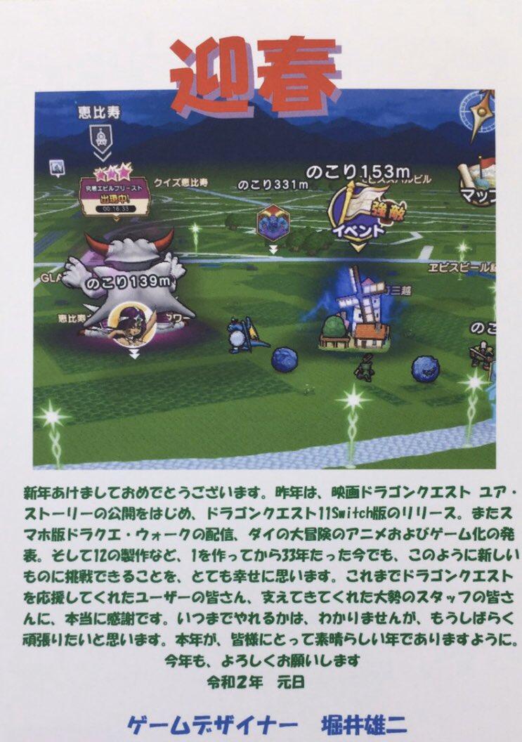 Dragon Quest 12 212020 2