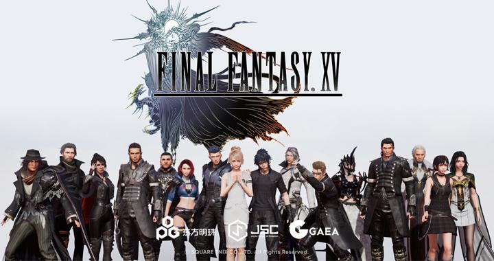 Final Fantasy XV 7120202