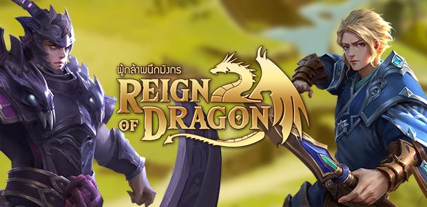 แจกเหมือนโกรธใครมา Reign of Dragon จับมือ RAZER จัดโปรโมชั่นต้อนรับ OBT
