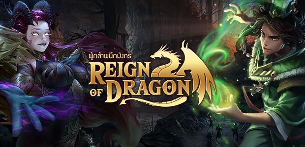 Reign of Dragon ผู้กล้าผนึกมังกร ทำอย่างไรให้เป็นจอมขมังเวทย์