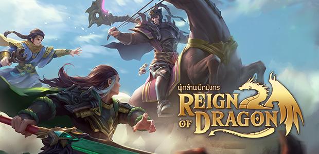 Reign of Dragon พาชมระบบสงครามตีเมืองสนามรบสุดเดือด