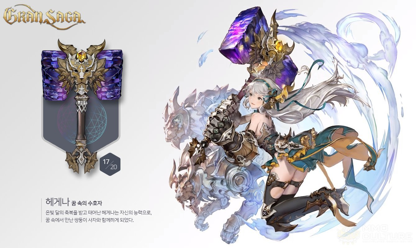 Gran Saga 2312020 8
