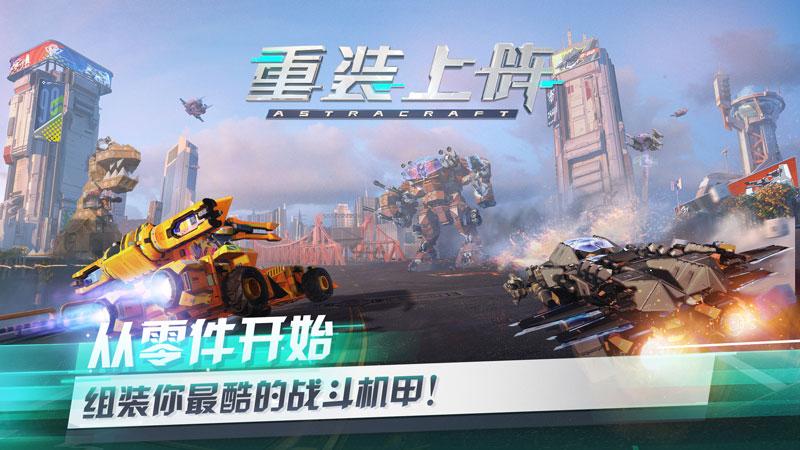 Infinte Tank เกมมือถือแนว Sandbox ออกแบบรถถังเปิดให้เล่นแล้ววันนี้